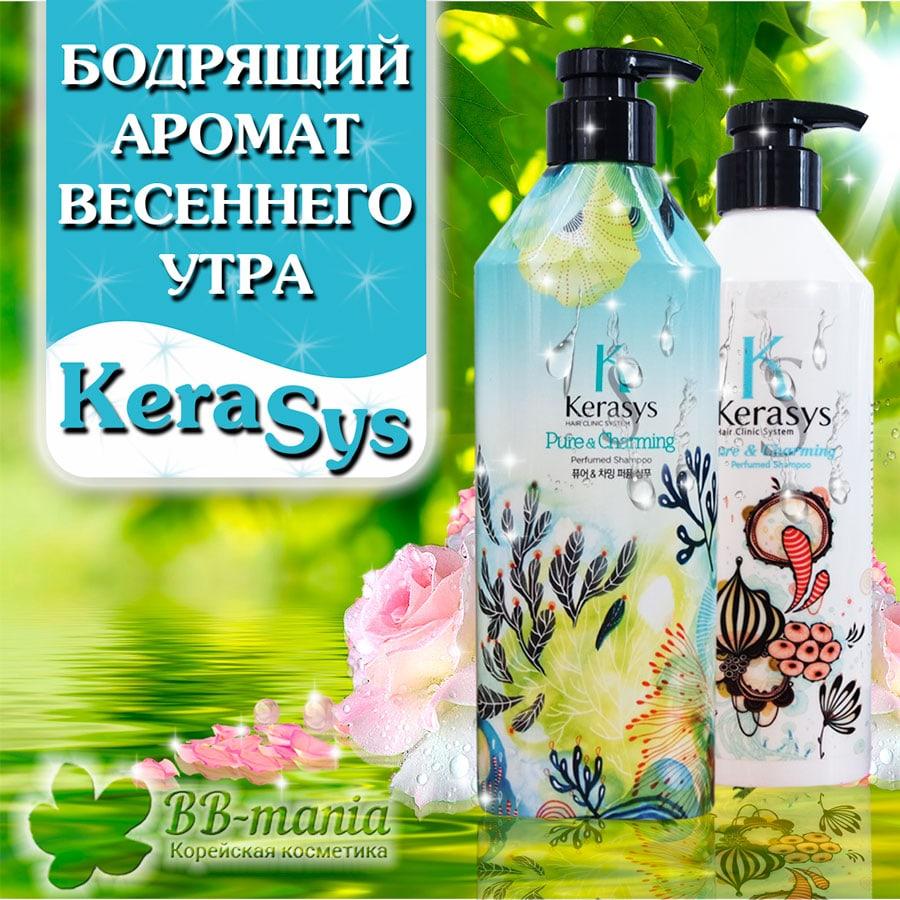Pure & Charming Parfumed Shampoo [Kerasys]