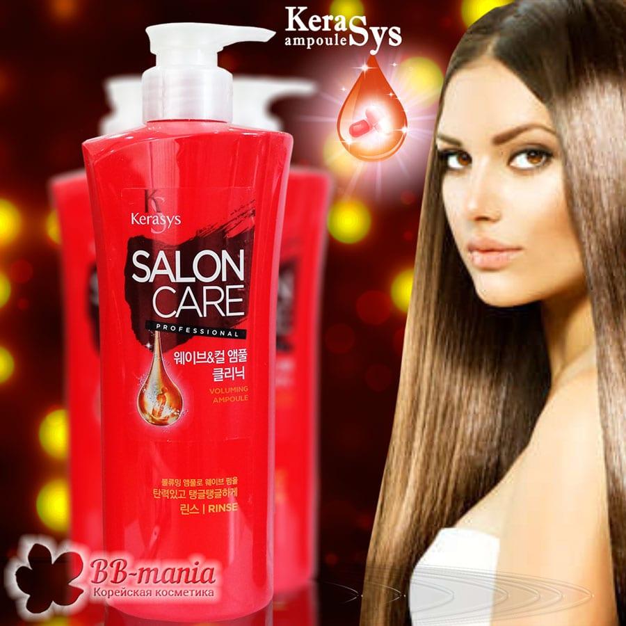 Salon Care Voluming Ampoule Rinse [Kerasys]