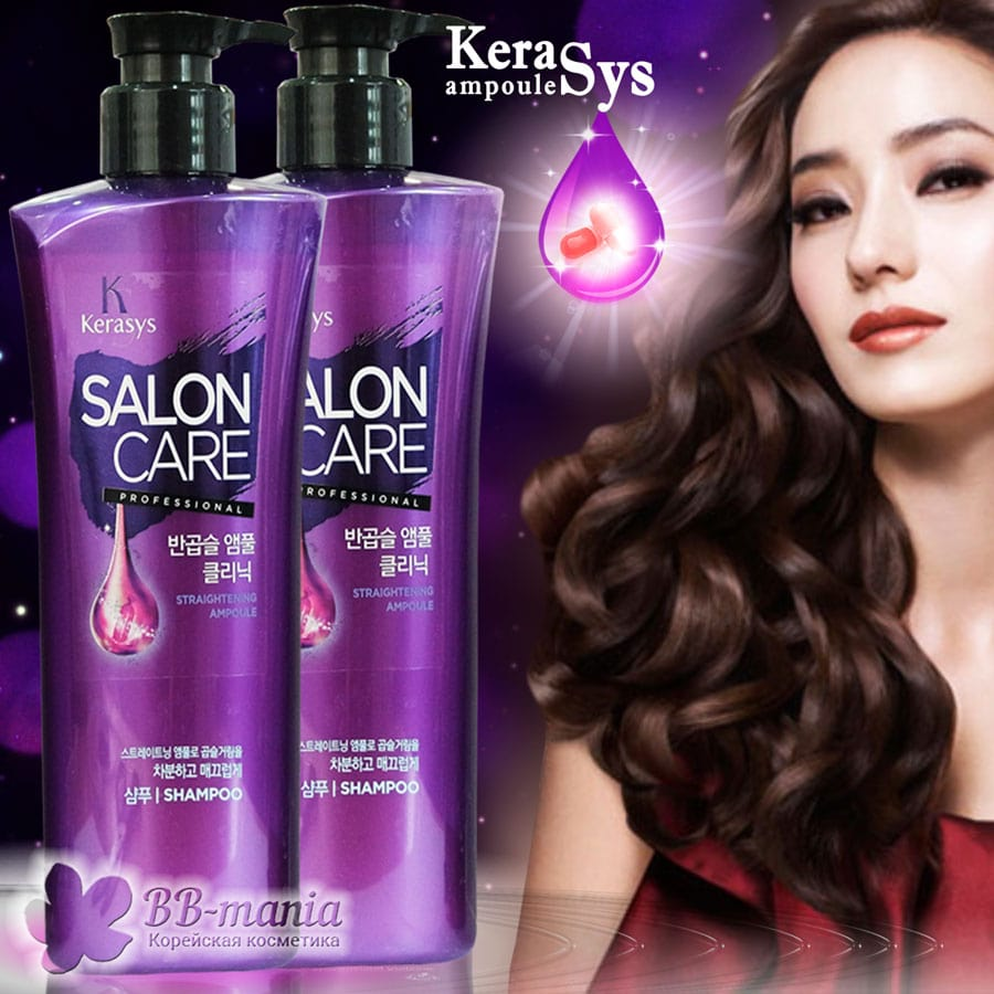 Salon Care Straightening Ampoule Shampoo [Kerasys]