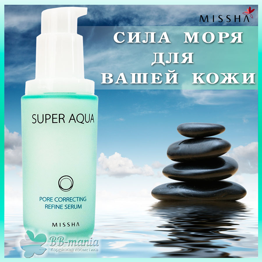 Super Aqua Pore Correcting Refine Serum [Missha]