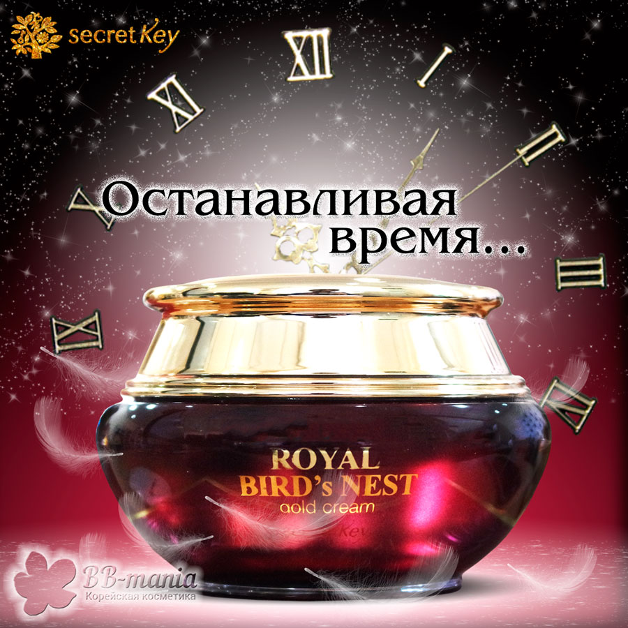 Royal Bird's Nest Gold Cream [Secret Key]