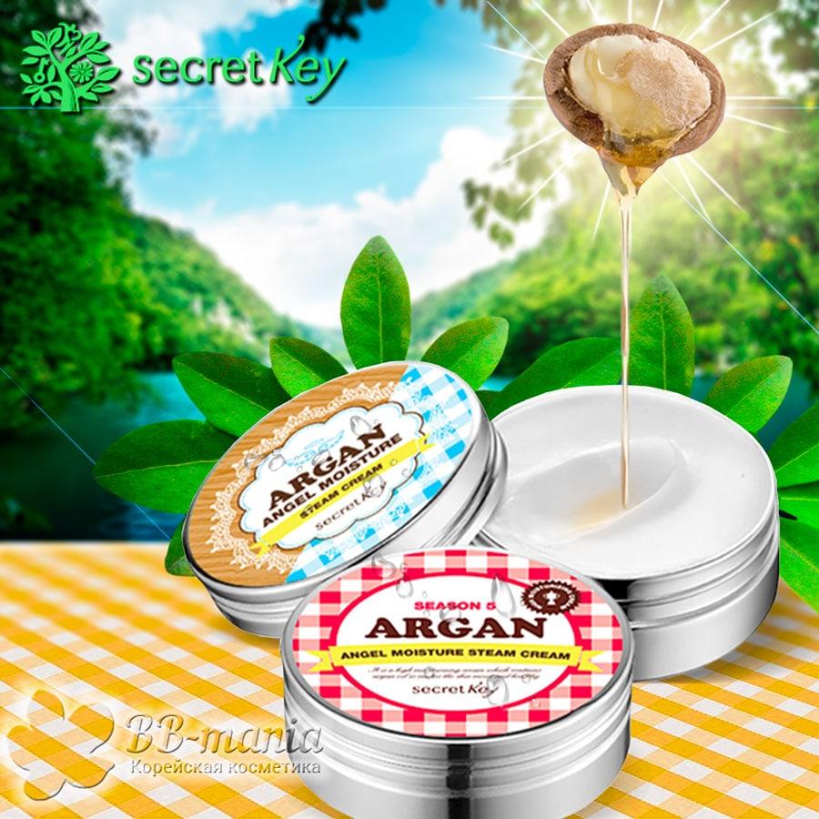 Argan Angel Moisture Stem Cream [Secret Key]