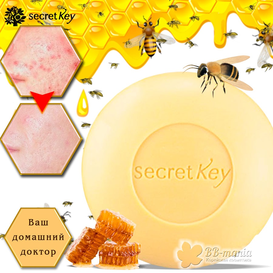 Honey Bee's AC Control Soap [Secret Key]
