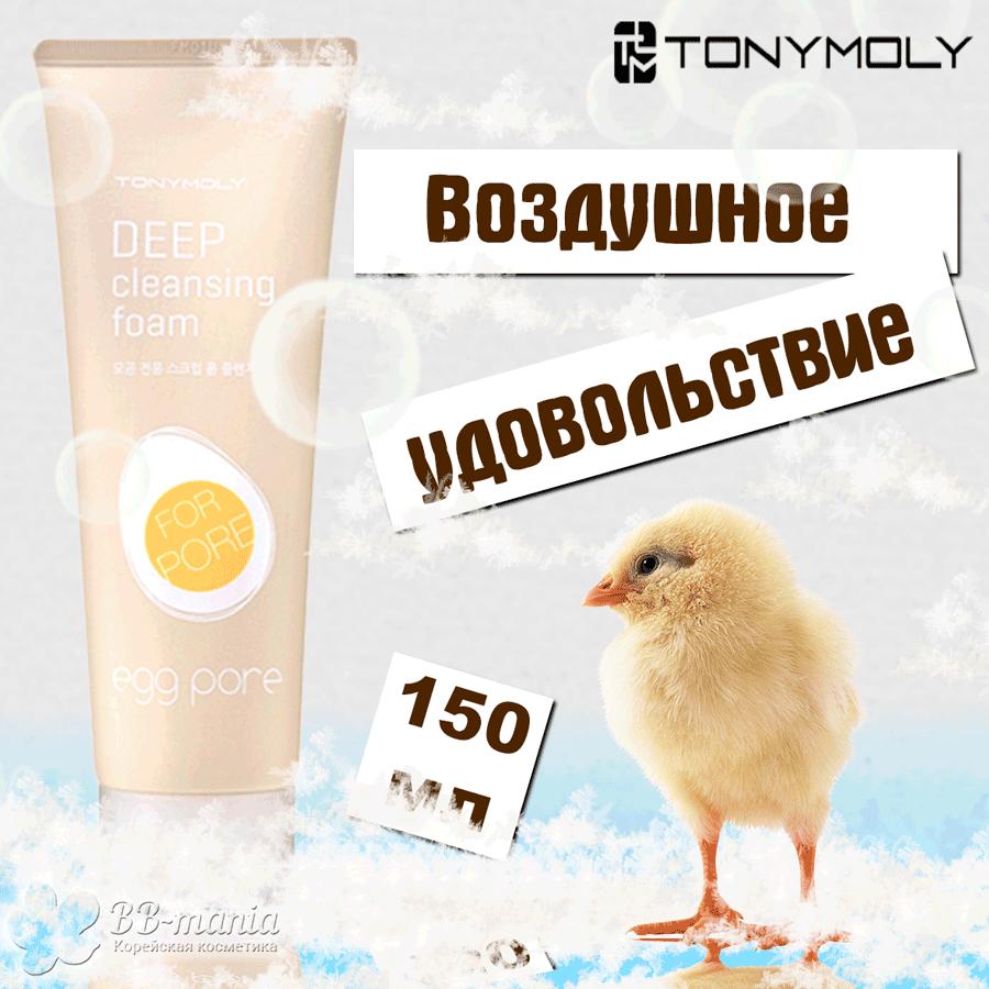 Egg Pore Deep Cleansing Foam [TonyMoly]