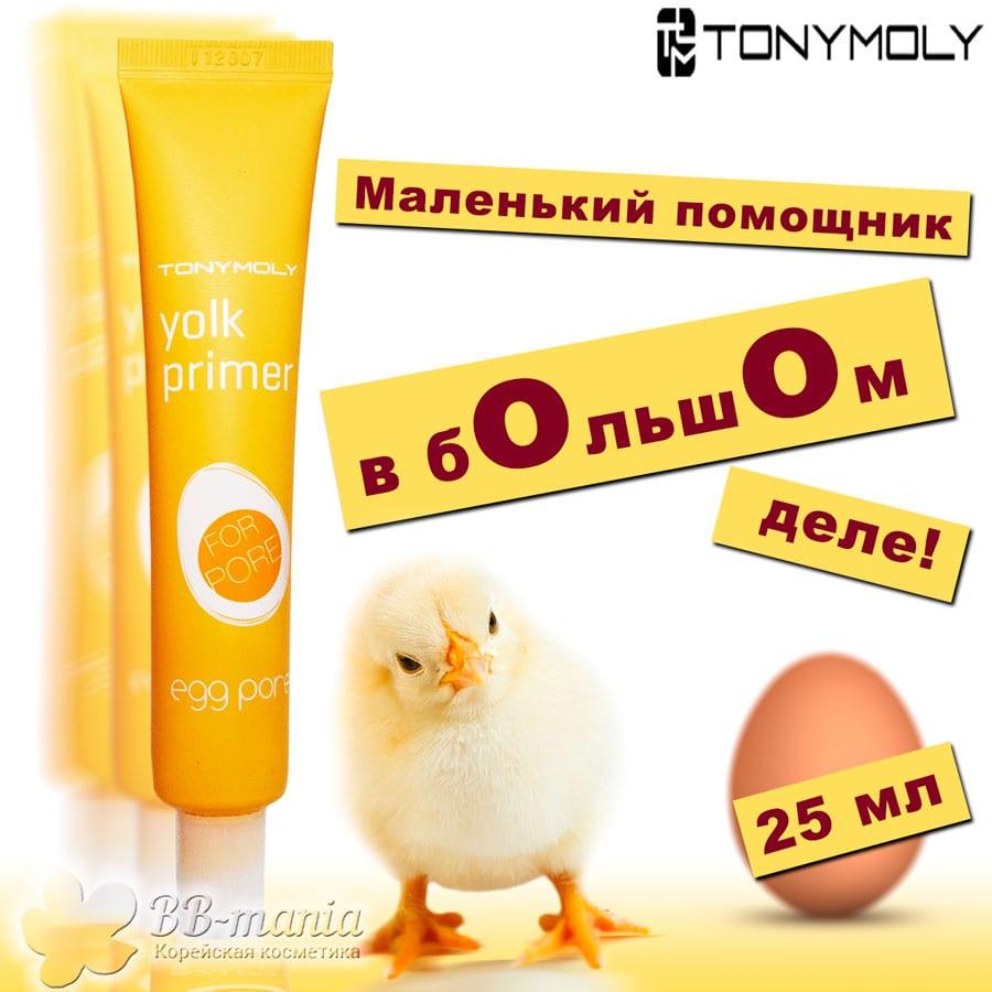 Egg Pore Yolk Primer [TonyMoly]