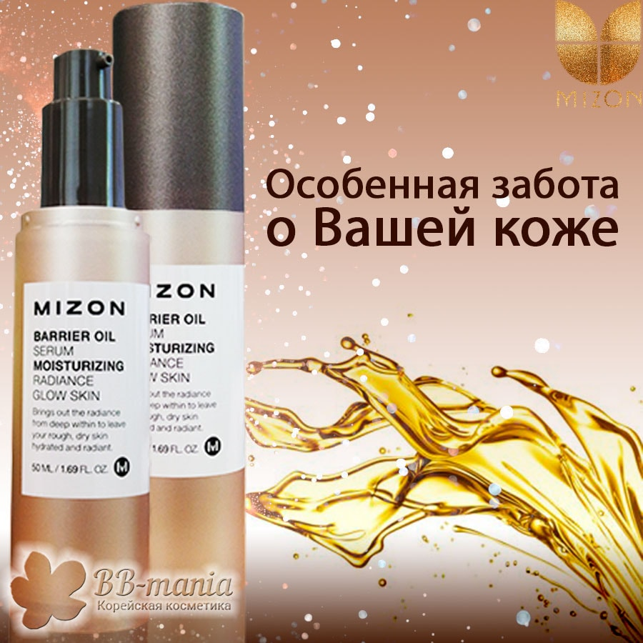 Barrier Oil Serum Moisturizing Radiance Glow Skin [Mizon]