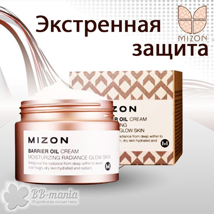 Barrier Oil Cream Moisturizing Radiance Glow Skin [Mizon]
