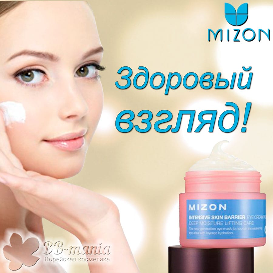 Intensive Skin Barrier Eye Cream Pack [Mizon]