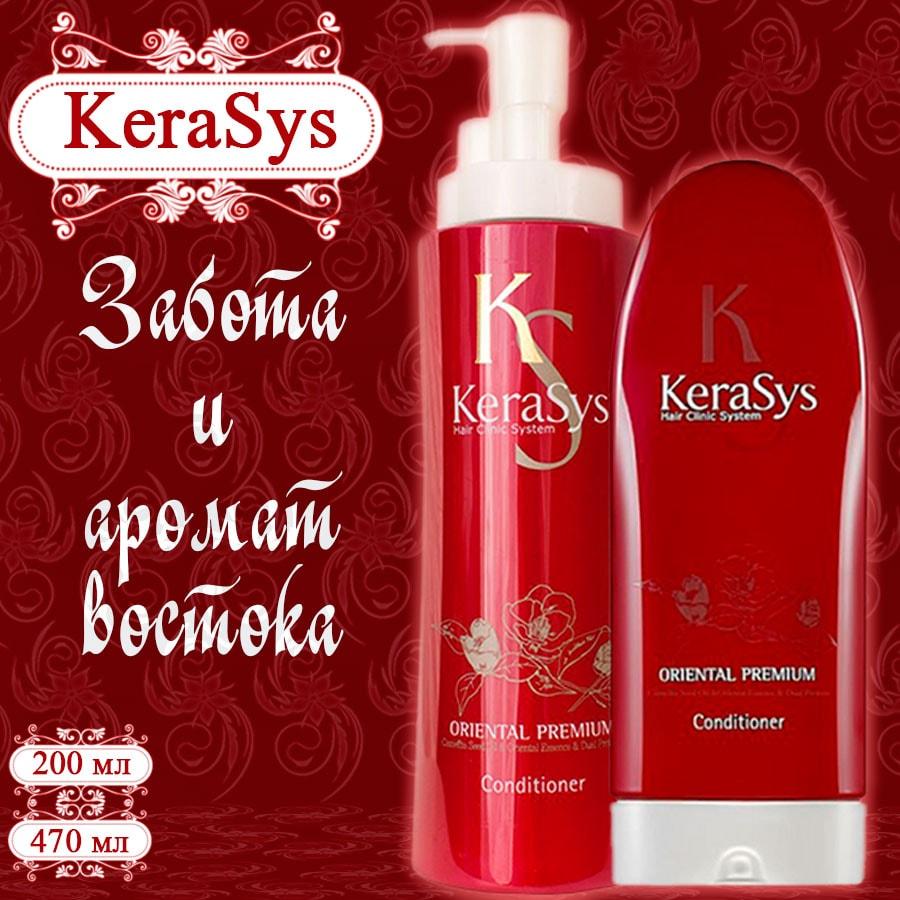 Oriental Conditioner [Kerasys]
