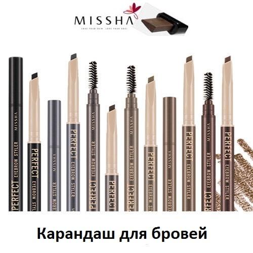 The Style Perfect Eyebrow Styler [Missha]