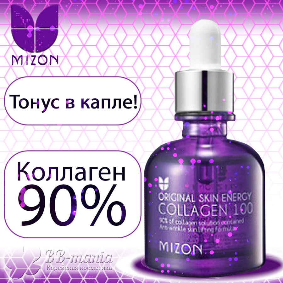 Original Skin Energy Collagen 100 [Mizon]
