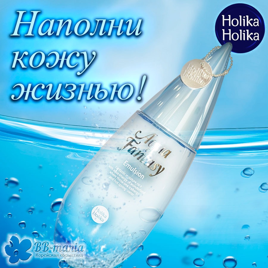 Aqua Fantasy Emulsion [Holika Holika]