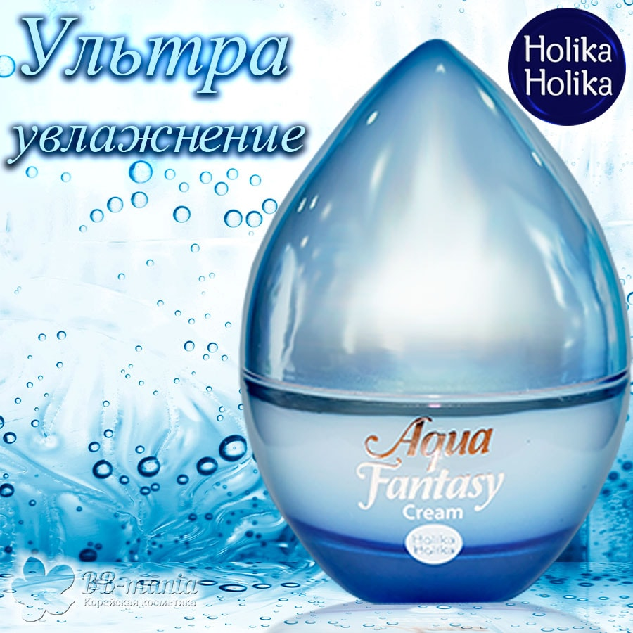 Aqua Fantasy Cream [Holika Holika]