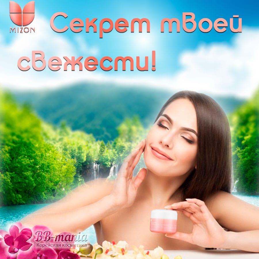 Watermaxifull Rich Firming Gel Cream [Mizon]