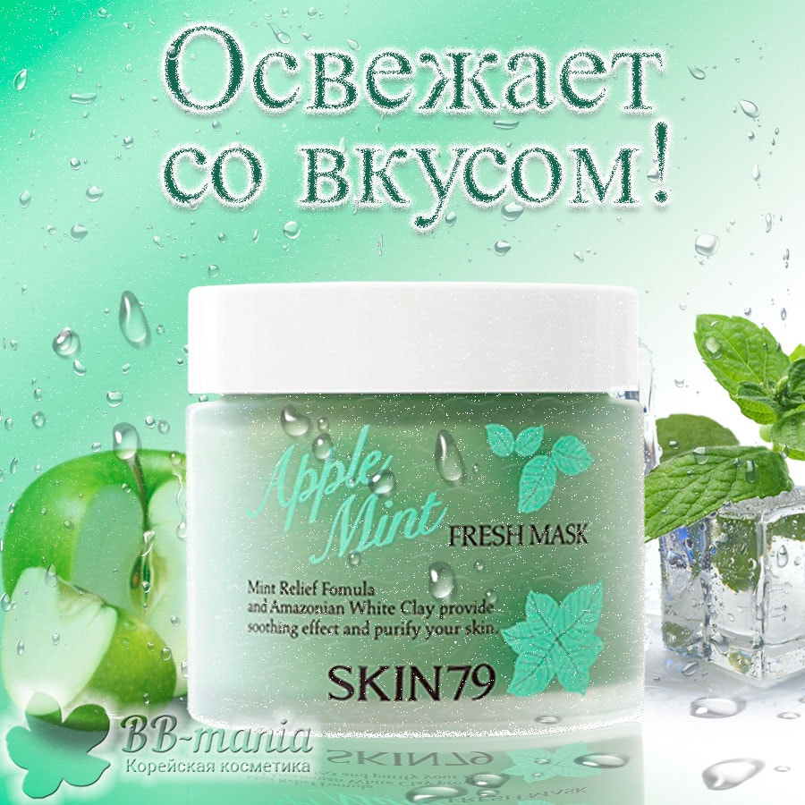 Apple Mint Fresh Mask [Skin79]