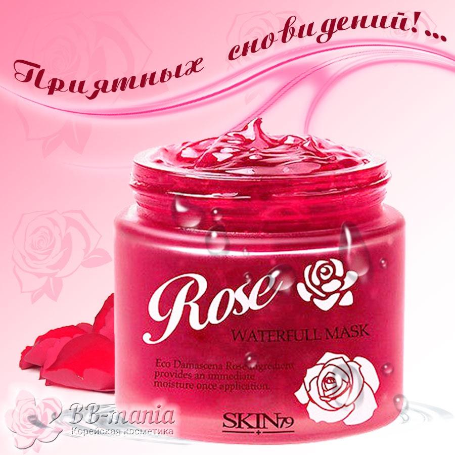 Rose Waterfull Mask [Skin79]