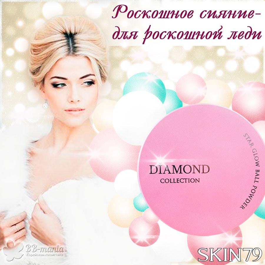 Diamond Star Glow Ball Powder [Skin79]