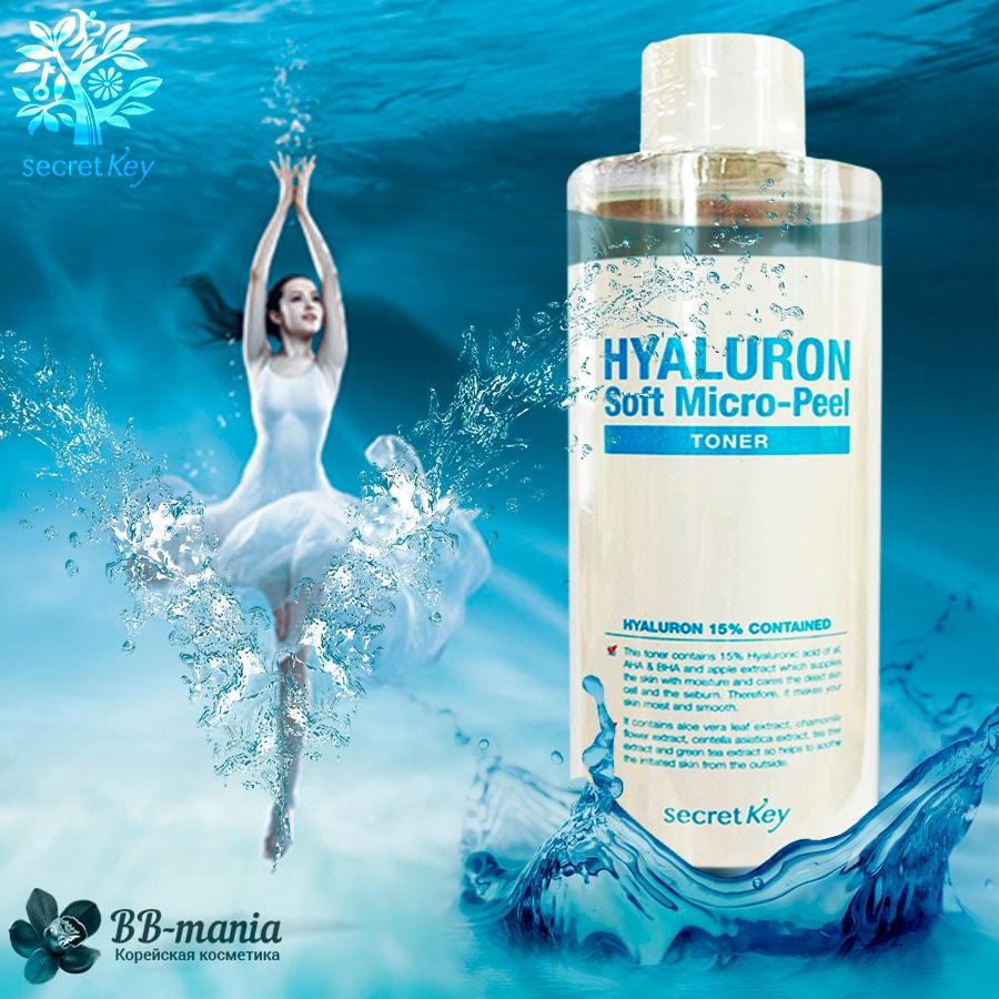 Hyaluron Soft Micro Peel Toner [Secret Key]