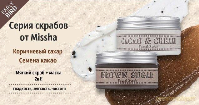 Brown Sugar Facial Scrub [Missha]
