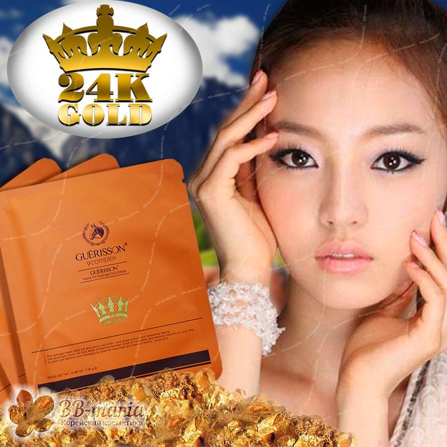 Guerisson 9 Complex Horse Oil Hydrogel Gold Mask [Claire's Korea]