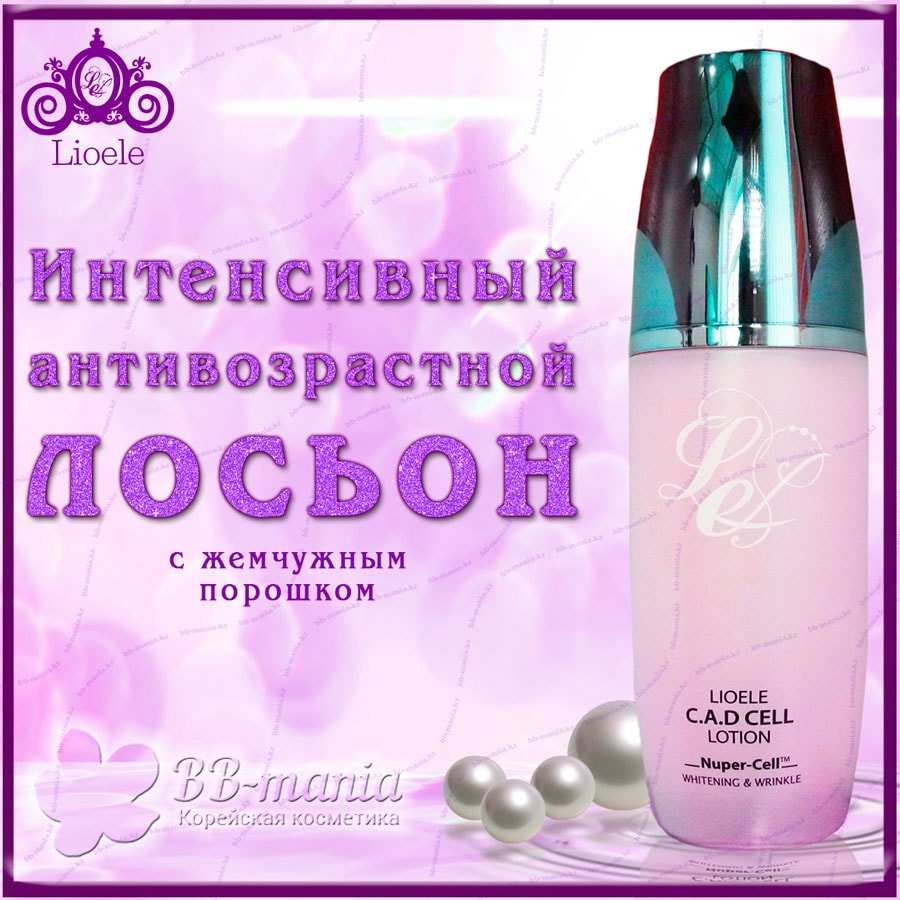 C.A.D Cell Lotion [Lioele]