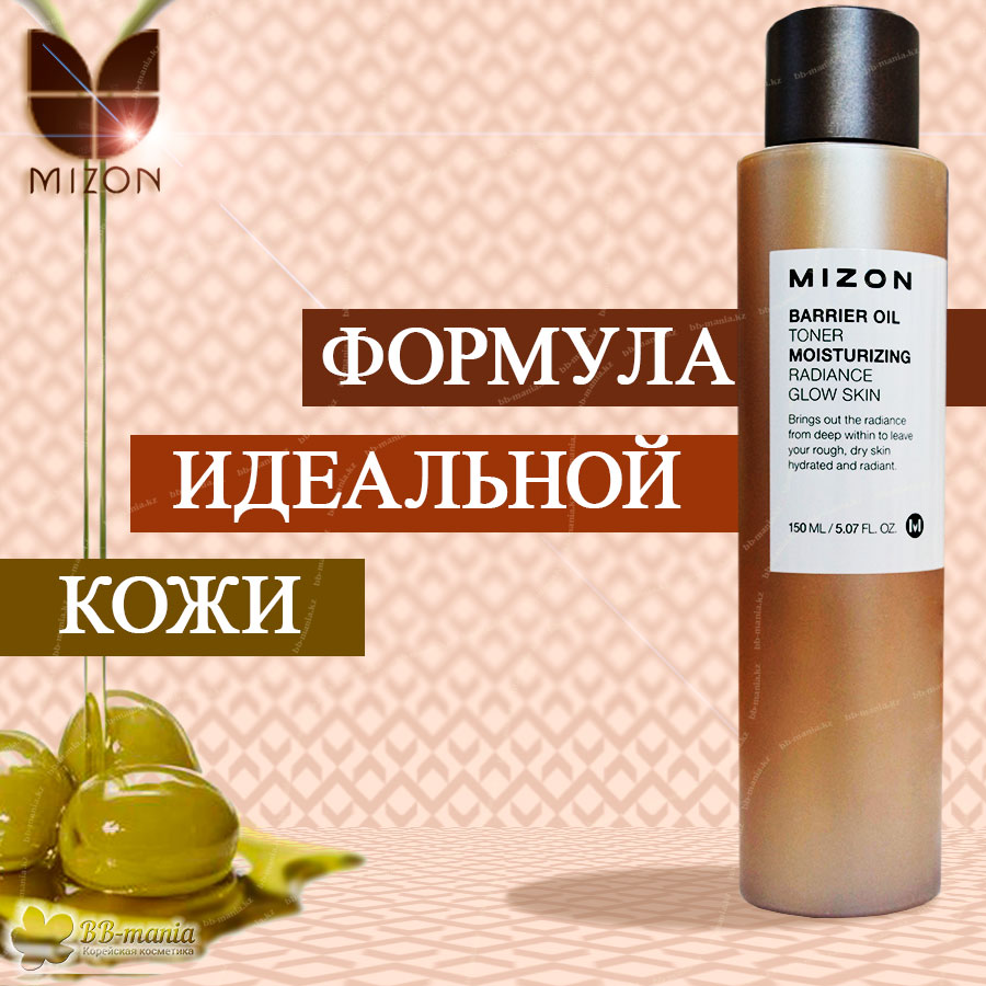 Barrier Oil Toner [Mizon]