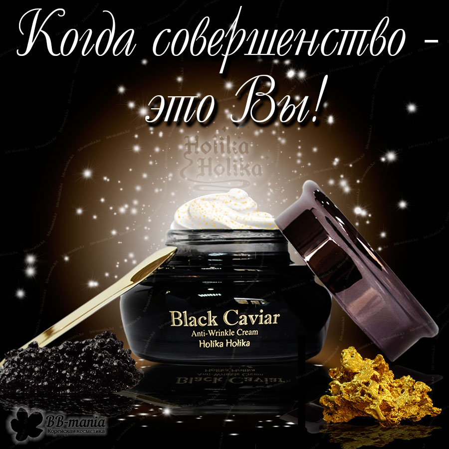 Black Caviar Anti-Wrinkle Cream [Holika Holika]