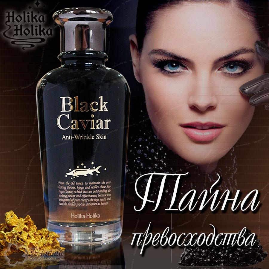 Black Caviar Anti-Wrinkle Skin [Holika Holika]