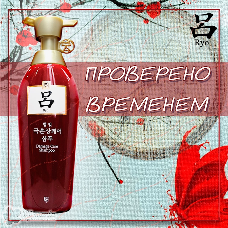 Damage Care Shampoo [RYO]