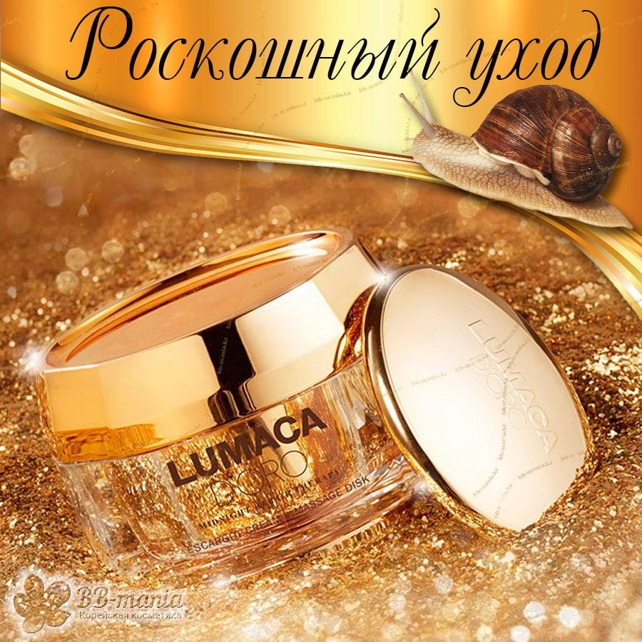 Lumaca D'oro Midnight Repair Therapy Escargot Cream [Claire's Korea]