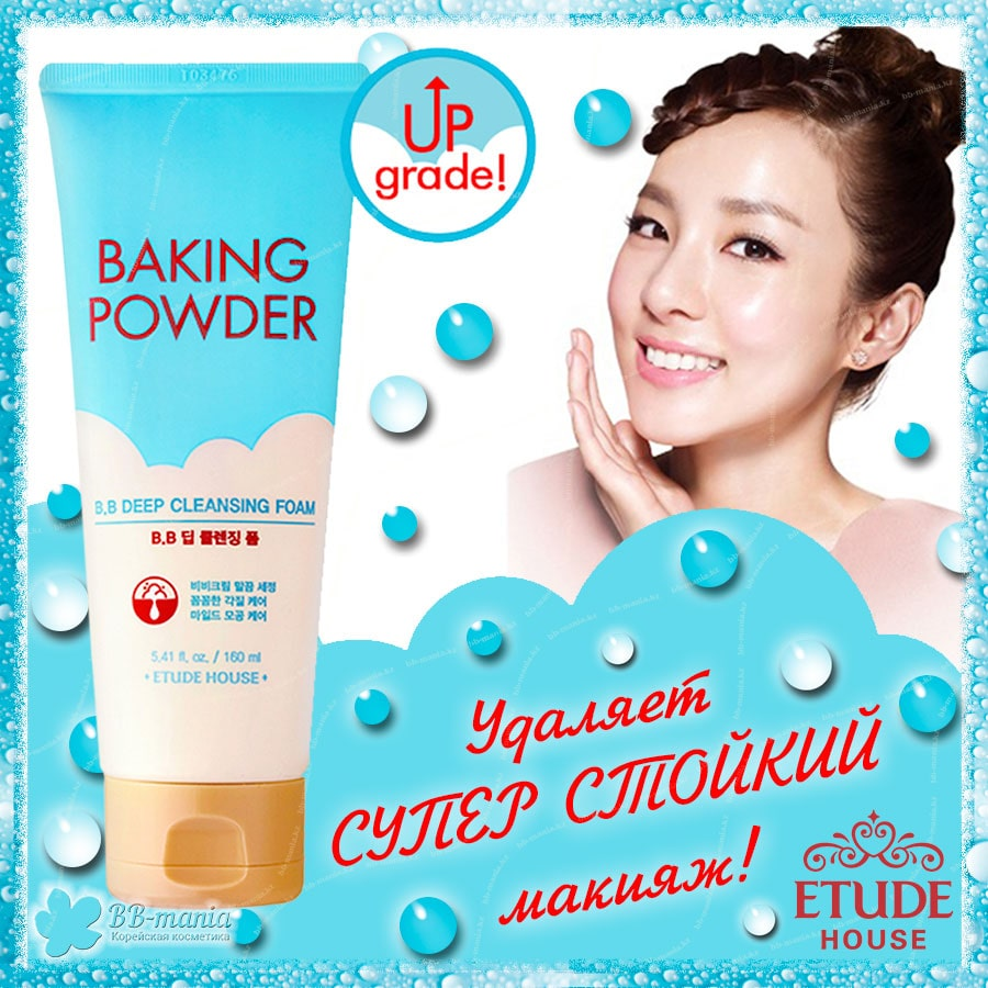 Baking Powder B.B Deep Cleansing Foam [Etude House]