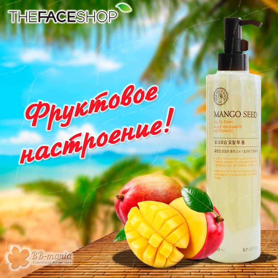 Mango Seed Oil To Foam [The Face Shop]
