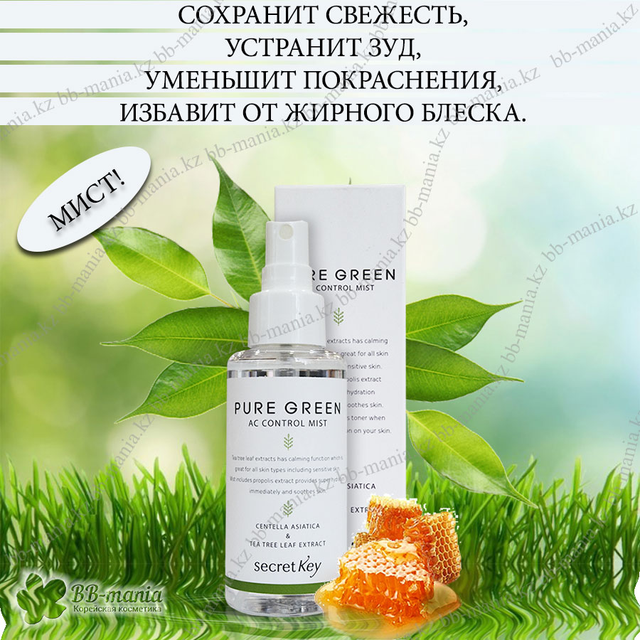 Pure Green AC Control Mist [Secret Key]