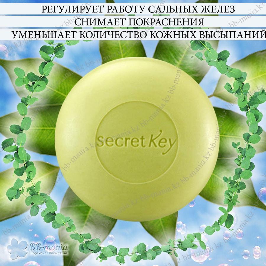 Pure Green AC Control Cleasing Bar [Secret Key]