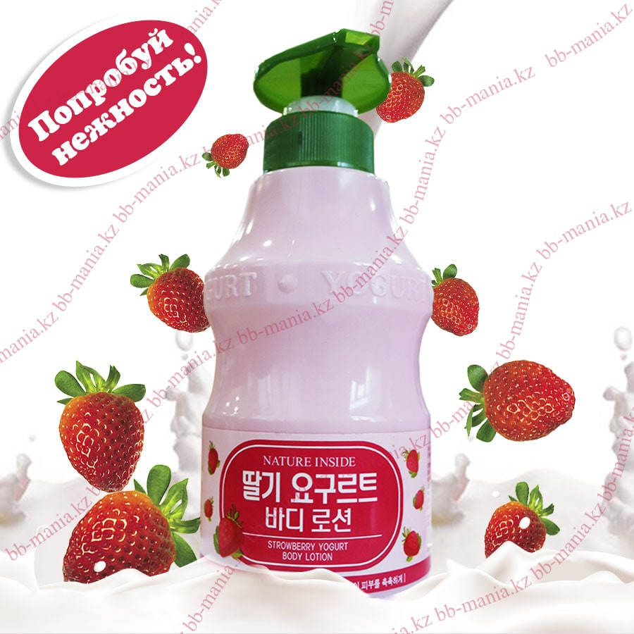 Nature Inside Strawbery Yogurt Body Lotion [Welcos]