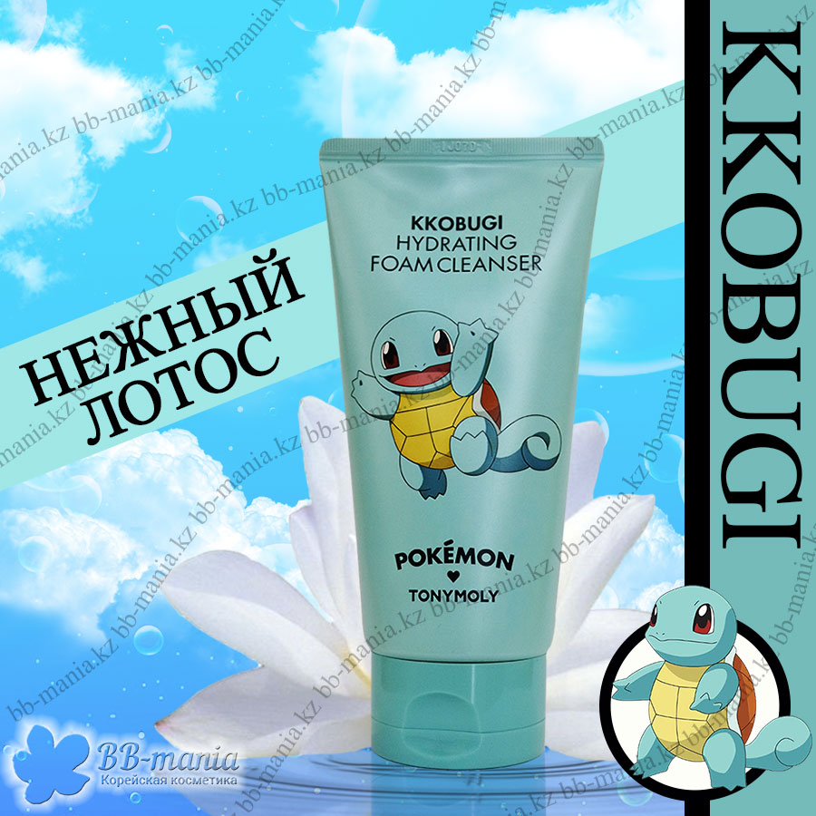 Pokemon Kkobugi Hydrating Foam Cleanser [TonyMoly]