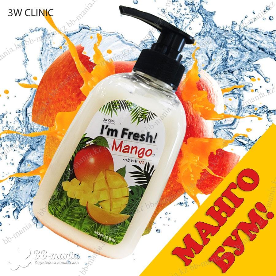 I'm Fresh Mango Body Lotion [3W CLINIC]