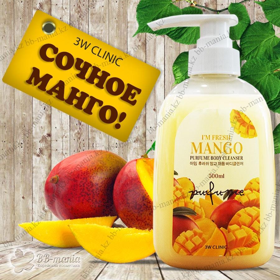 I'm Fresh Mango Perfume Body Cleanser [3W CLINIC]