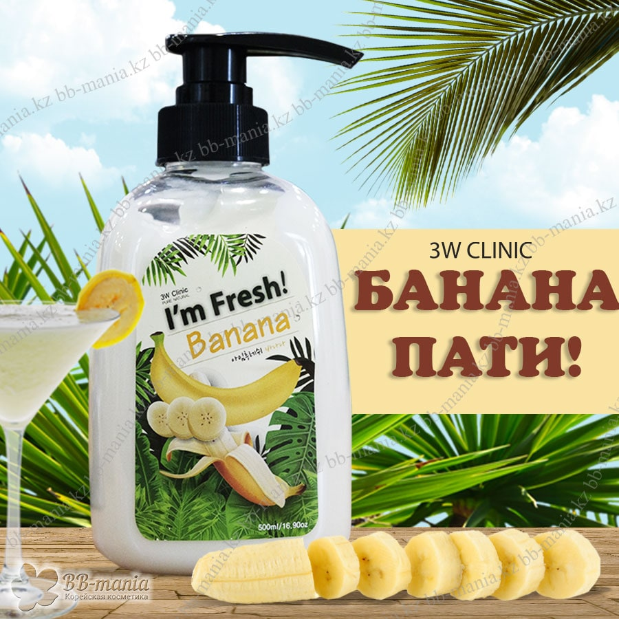 I'm Fresh Banana Body Lotion [3W CLINIC]