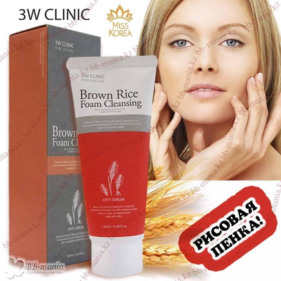 Brown Rice Foam Cleansing [3W CLINIC]