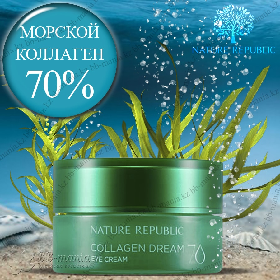Collagen Dream 70 Eye Cream [Nature Republic]