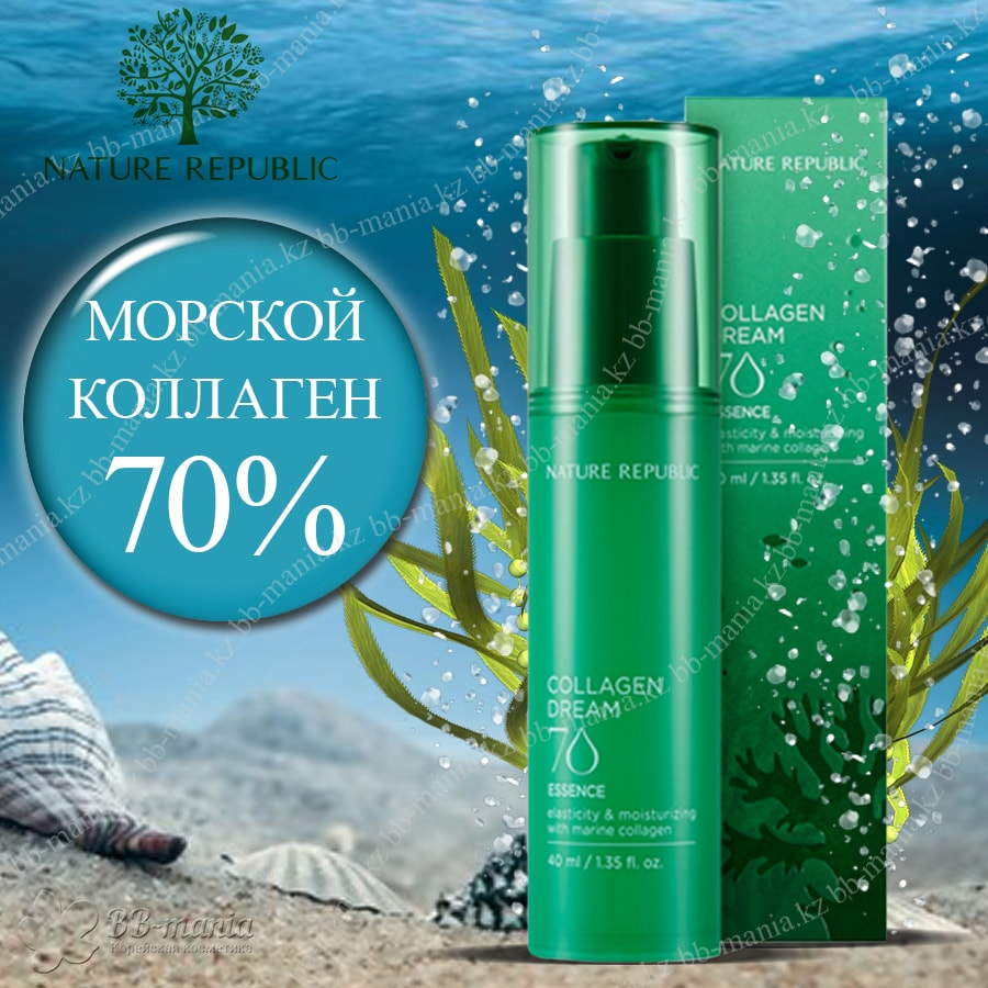 Collagen Dream 90 Skin Booster [Nature Republic]