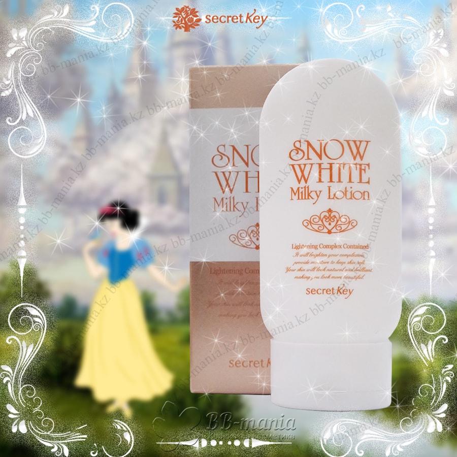 Snow White Milky Lotion [Secret Key]