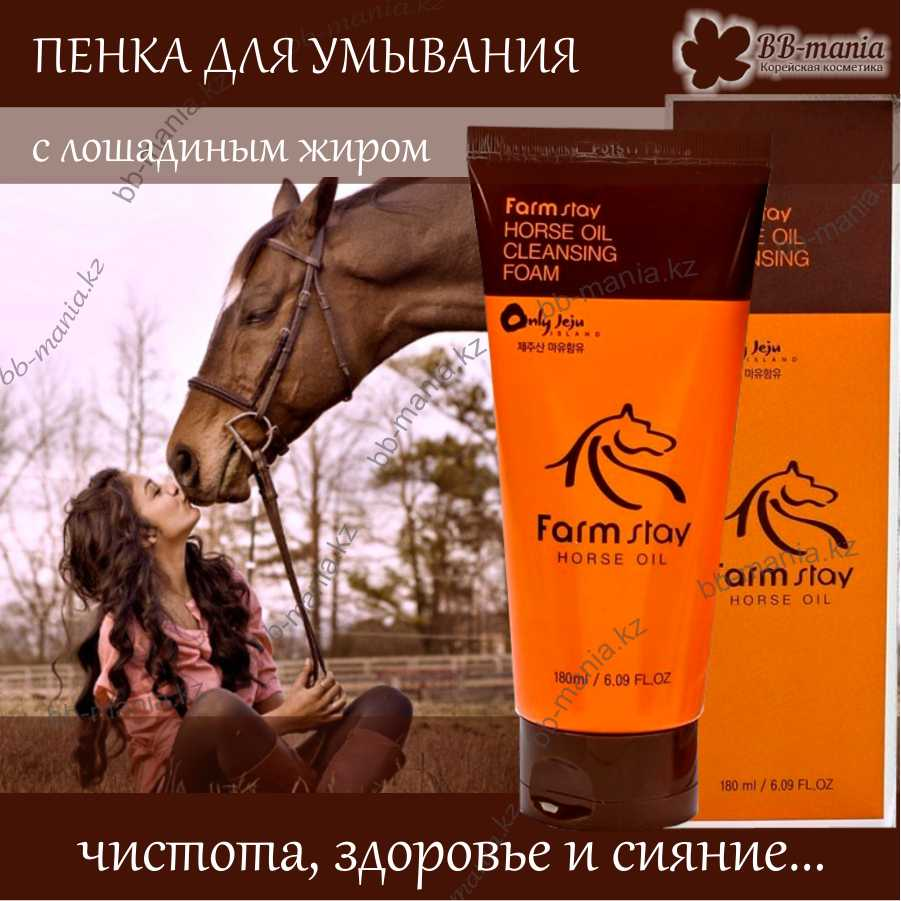 Jeju Horse Oil Cleansing Foam [FarmStay]