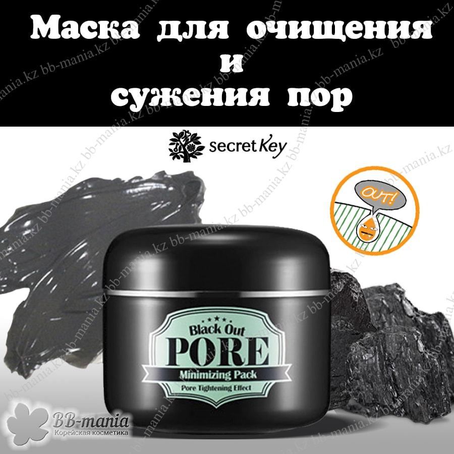 Black Out Pore Minimizing Pack [Secret Key]