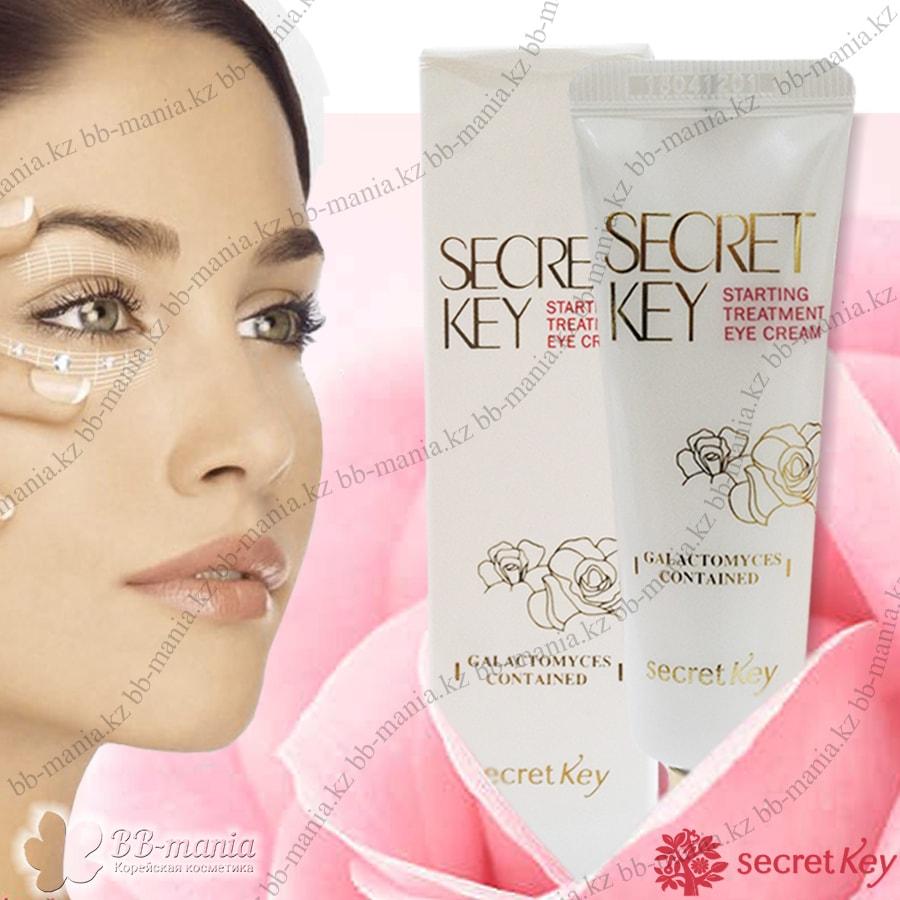 Starting Treatment Eye Cream Rose Edition [Secret Key]