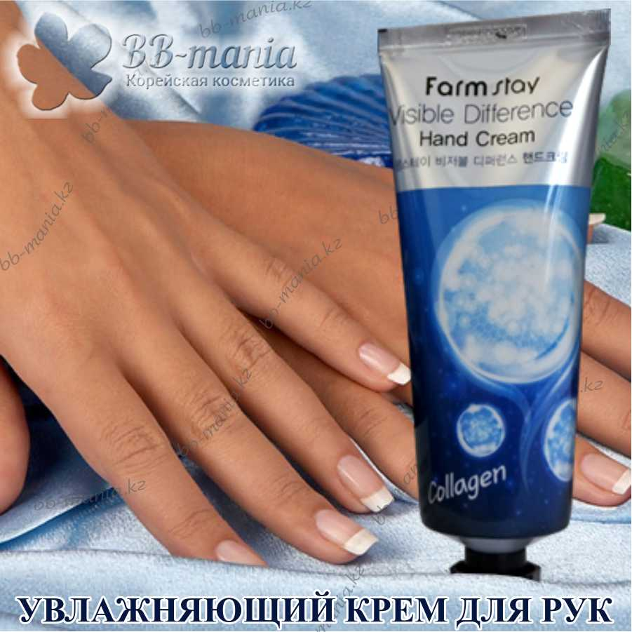 Visible Difference Hand Cream Collagen [FarmStay]