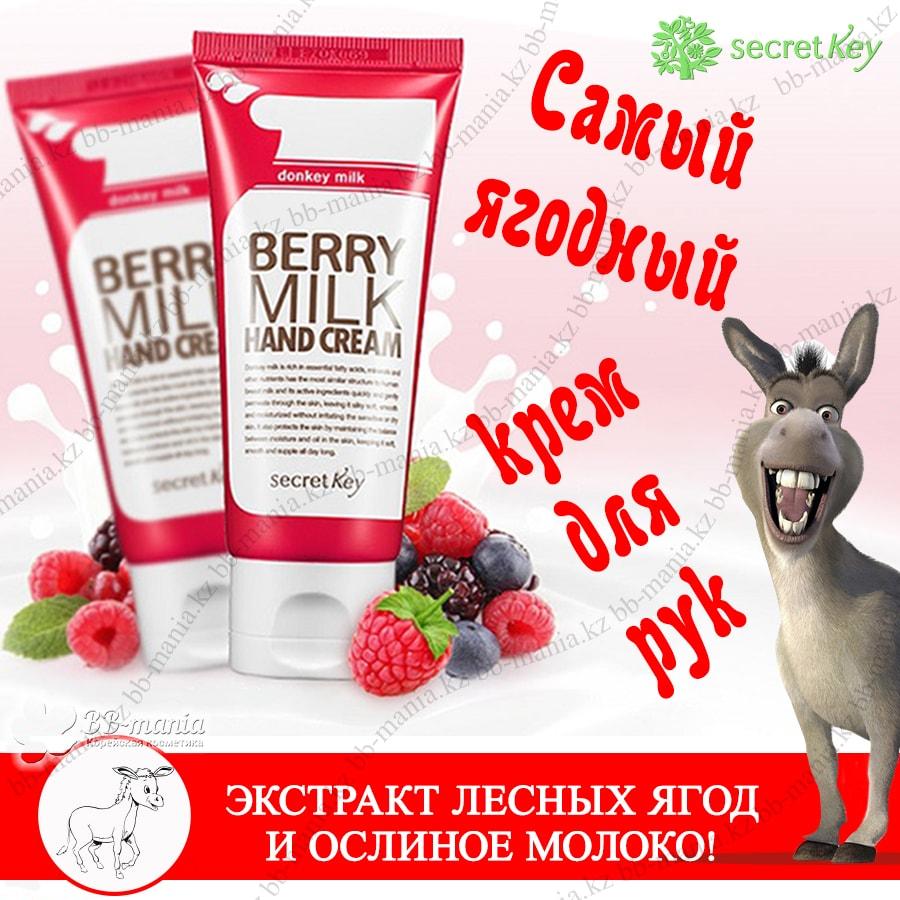 Berry Milk Whiping Hand Cream [Secret Key]