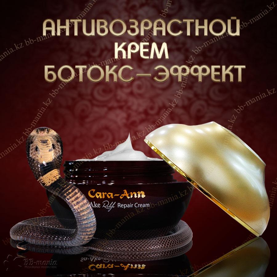Cara-Ann Sn-Ake Repair Cream [CARA]