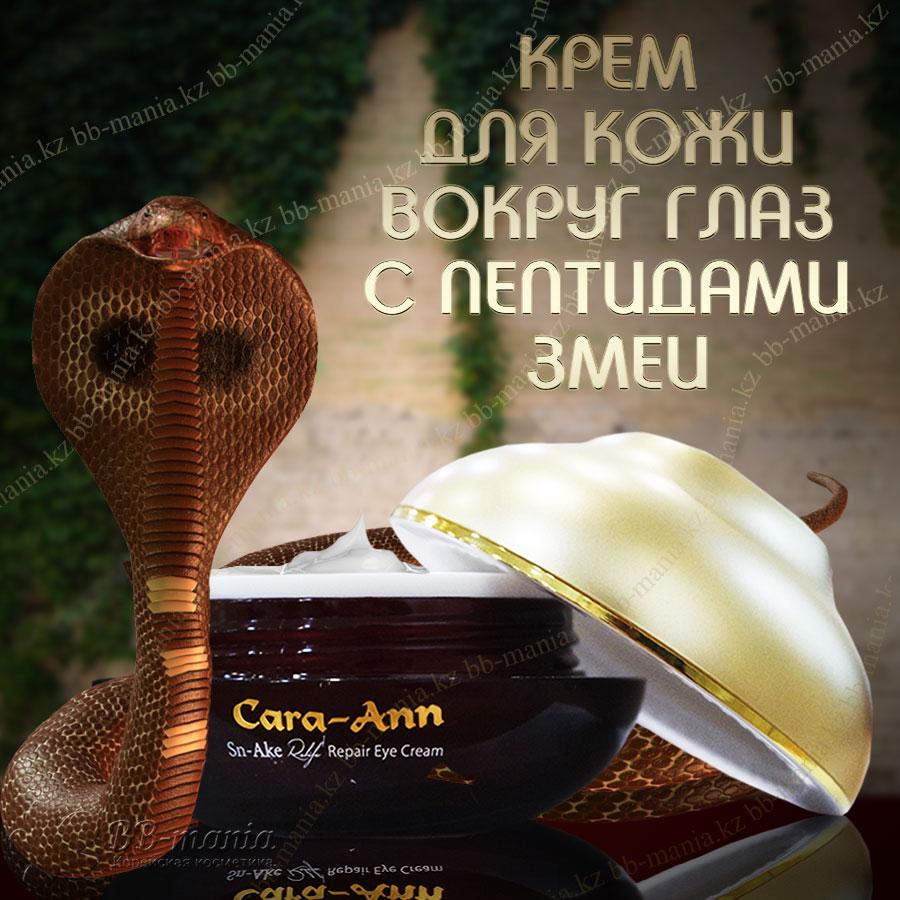 Cara-Ann Sn-Ake Repair Eye Cream [CARA]